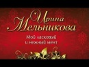 Валентина Мельникова. Мой ласковый и нежный мент 1
