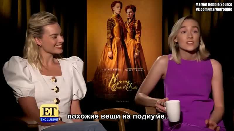 «Две королевы»: Марго Робби о гриме для ET (Русские субтитры)