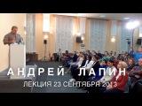 Андрей Лапин 2013 лекция 23 сентября