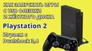 Как запускать игры с жёсткого диска Playstation2