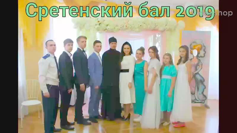 II Сретенский бал Златоустовской епархии молодежный актив Казанского храма г Куса