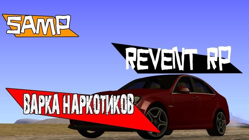 GTA SAMP Revent RolePlay Варка наркотиков