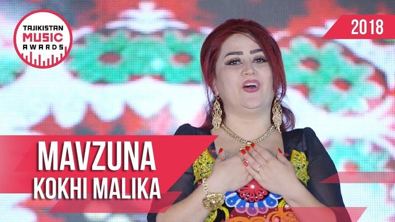 Мавзуна консерт да Кохи Малика Бахшида ба Рузи Вахдати Милли 2018