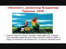 Контакт 1978 Владимир Тарасов «Союзмультфильм»