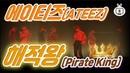 [Z직캠] '에이티즈(ATEEZ) - 해적왕(Pirate King)♪'(쇼케이스)
