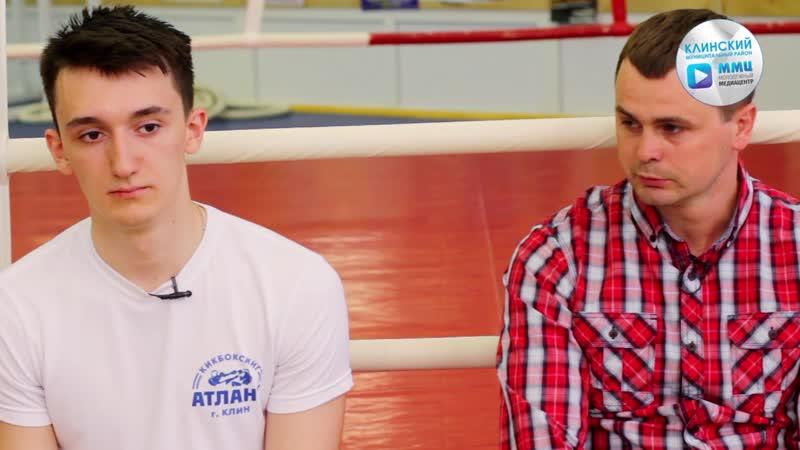 Интервью с Никитой Роговым - победителем Первенства России по кикбоксингу. Часть 3