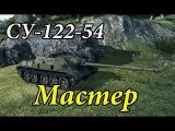 СУ-122-54 - Мастер (не топ)