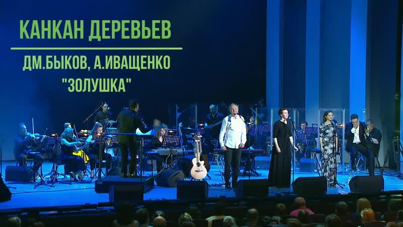 КАНКАН ДЕРЕВЬЕВ С Оркестром Е.Загота