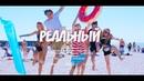 FLESH feat YEYO Реальный Prod by BlackSurfer