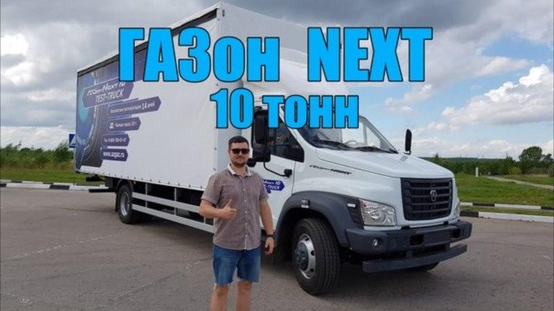 Первый Тест-Драйв ГАЗон NEXT 10 тонн!