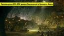 Прохождение 110-130 уровня Подземелий в Хрониках Хаоса   Проект А.Р.Г.У.С.