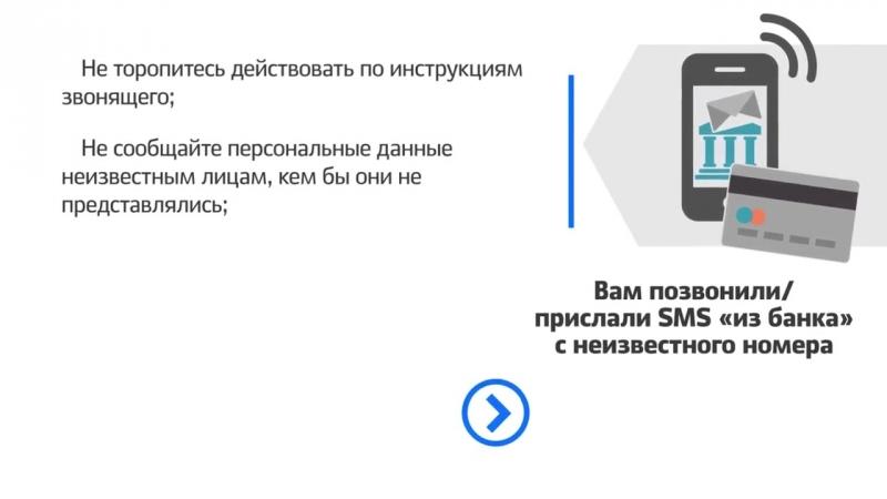 SMS_iz_Banka