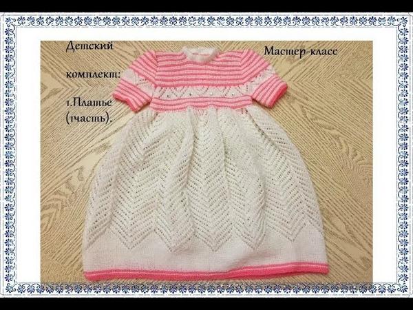 Детский комплект спицами(до 1 года): 1 . Платье /Tutorial Baby Knitting Dress(ч.1)
