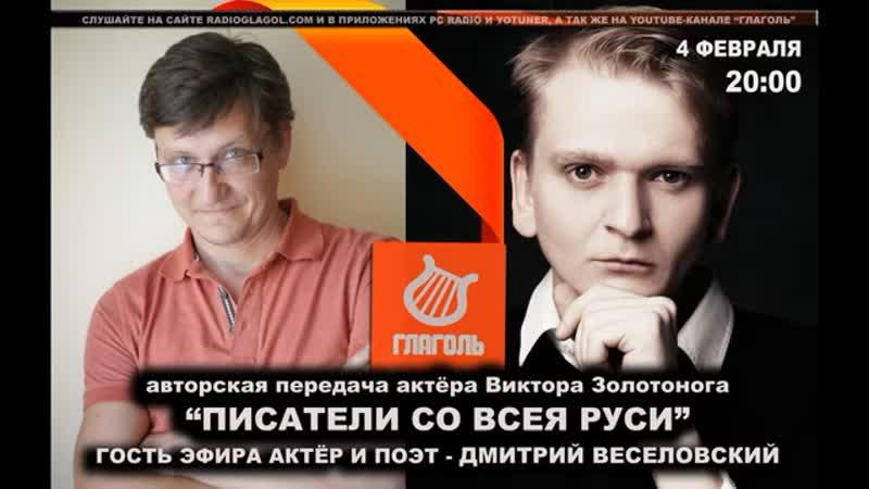 Писатели со всея Руси гость актер Дмитрий Веселовский mp4