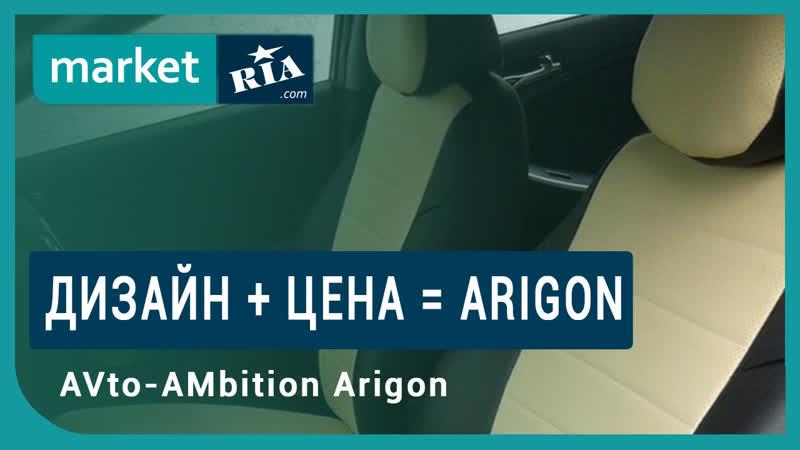 AVto AMbition Arigon авточохли з екошкіри на Daewoo Lanos