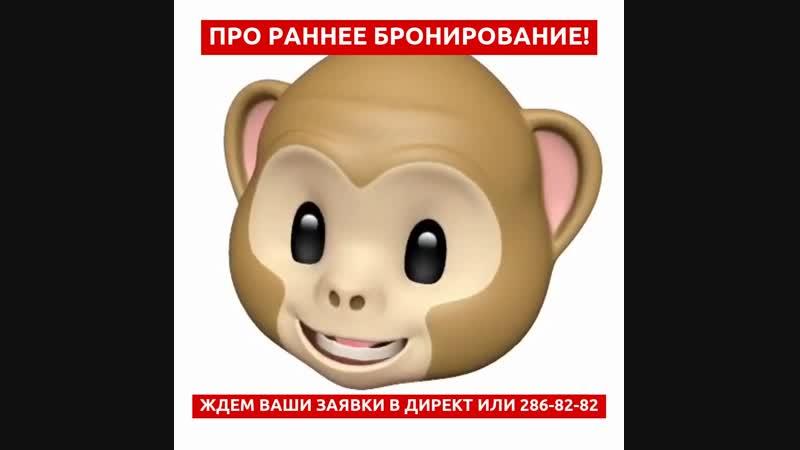 АКЦИЯ РАННЕЕ БРОНИРОВАНИЕ! 286-82-82