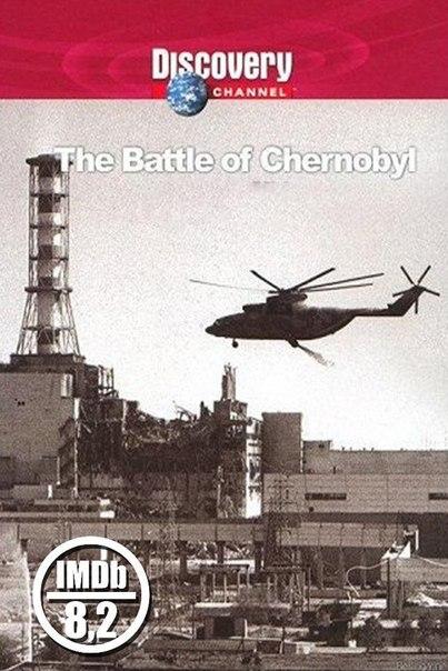 Битва за Чернобыль (2006)