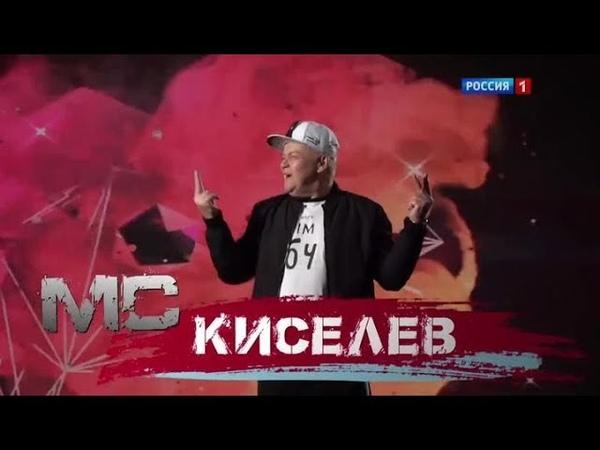Киселев читает рэп о себе и о событиях в мире