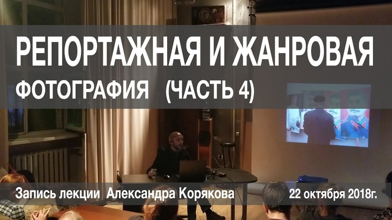 Жанровая репортажная фотография. Часть 4. Александр Коряков. SpbSOVA