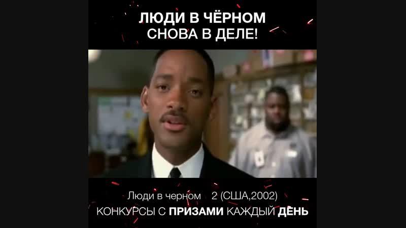 Люди в черном2 США 2002