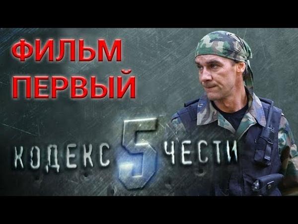 Кодекс чести 5 сезон 1 и 2 серии
