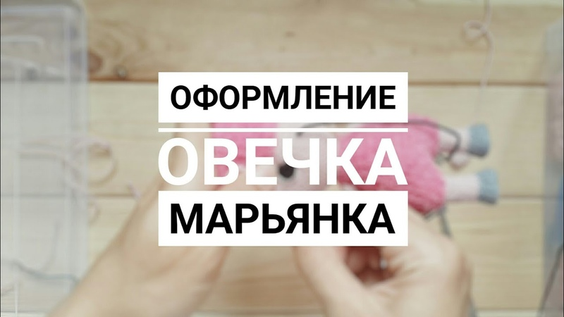 ОФОРМЛЕНИЕ. Овечка Марьянка. Игрушки Амигуруми. Бесплатное описание