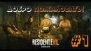 ДОБРО ПОЖАЛОВАТЬ ДОМОЙ ► Resident Evil 7: Biohazard 1