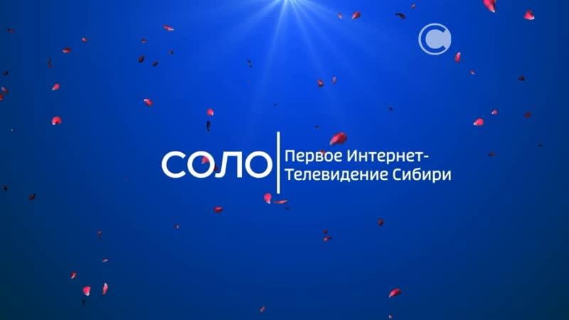 Окончание программы Лаборатория Стиля,заставка и начало мультика Джинглики СОЛО 14.08.2019