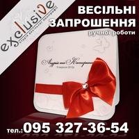 zaproshennya_exclusive