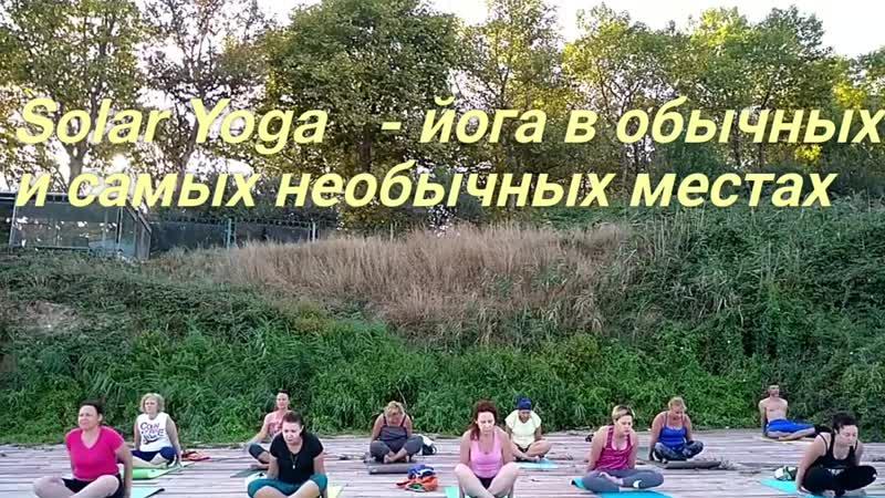 Solar Yoga - виньяса-йога под барабанные ритмы
