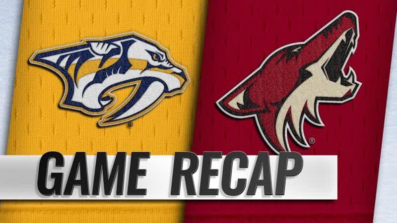 НХЛ - регулярный чемпионат. «Аризона Койотс» - «Нэшвилл Предаторз» - 2:1 (1:0, 1:0, 0:1)