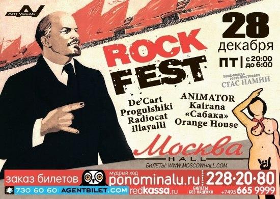 """Rock Fest! 28 декабря в клубе """"Москва Hall"""" 20.00"""