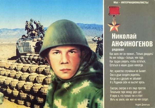 Рядовой Николай Афиногенов получил звание Героя Советского Союза в 1983 году, посмертно.