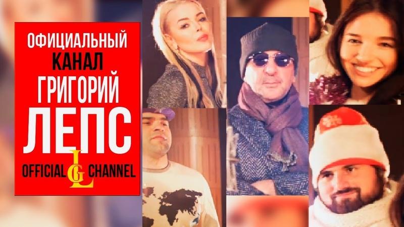 Григорий Лепс и артисты Продюсерского центра Григория Лепса Новогодняя 1080p