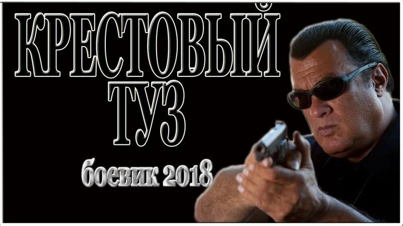 Боевик 2018 Крестовый туз русские новинки
