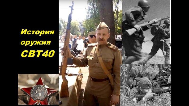 История оружия СССР Самозарядная винтовка Токарева 1938 и 1940 годов СВТ 38 СВТ-40 9 мая День Победы