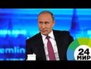 Путин: США, подвергая сомнению доллар, режут сук, на котором сидят - МИР 24