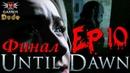Until Dawn Прохождение Эпизод 10. Покаяние. Финал
