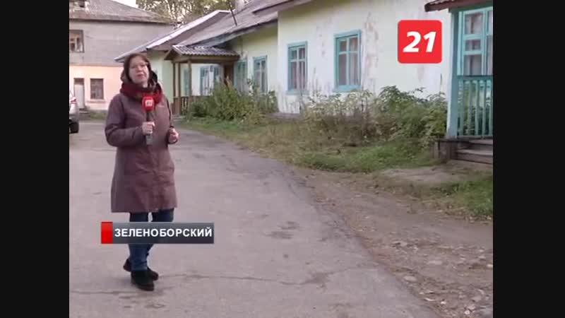 Закроют ли больницу в Зеленоборском?