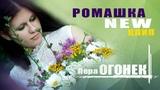 Лера Огонек - Ромашка (Премьера клипа!) 2018
