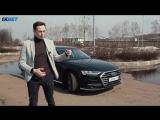 Тест драйв и Обзор Audi A8 Long 2018