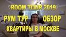 РУМ ТУР/ROOM TOUR 2019 СЪЁМНАЯ КВАРТИРА В МОСКВЕ