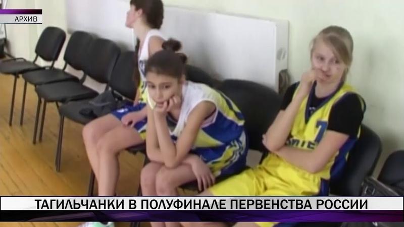 Тагильские баскетболистки в полуфинале первенства России