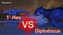 Тираннозавр против Диплодока! Битва титанов! Бои животных в Ark Survival Evolved!
