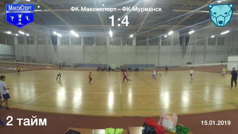 ФК Максиспорт - ФК Мурманск, 2 тайм