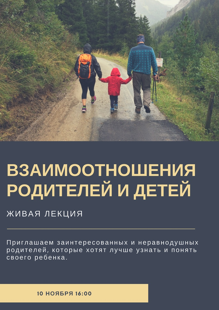 Афиша Тюмень Отношения родителей и детей / живая лекция
