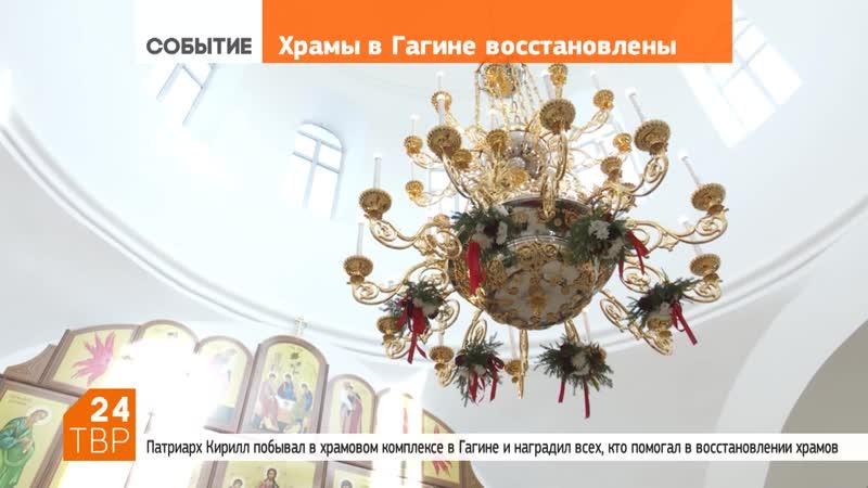 Патриарх Кирилл посетил храмовый комплекс в Гагине