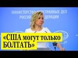 Мария Захарова ВПЕРВЫЕ рассказала ЖЁСТКУЮ правду о Белых касках