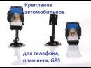 Посылка из Китая №7 с Крепление для телефона планшета GPS в автомобиль