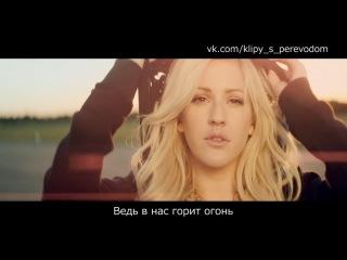 Ellie Goulding - Burn (Пылать) [ПЕРЕВОД ПЕСНИ - СУБТИТРЫ]